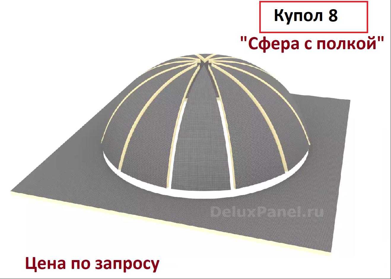 купол для хамама